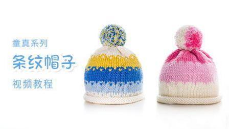 童真系列之条纹围巾冬季帽子围巾嘉特汇编织小屋好看又简单