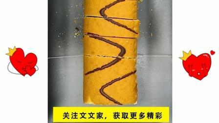 听说现在流行这样切蛋糕, 黄黄