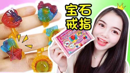 潇潇和玩具 日本食玩DIY!可以吃的神奇宝石戒指软糖!