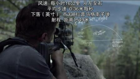 顶尖王牌狙击手, 精密计算后的一枪, 飞行6秒钟的狙击弹将1600外的目标击毙