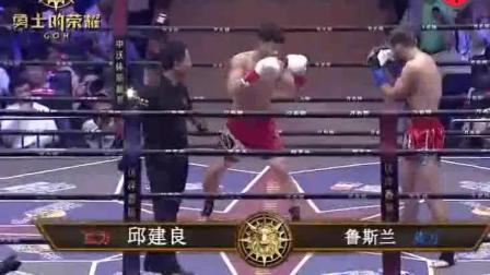 逆天了!为何邱建良再次发威!打倒拥有10条金腰带于一身的拳王?