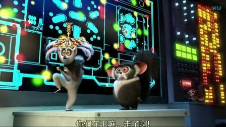 马达加斯加3:萌宠大闹赌场,没想到居然请来了动物专家!
