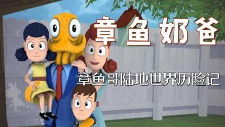 【安久熙】章鱼奶爸-第5集(老章鱼称霸游戏厅)