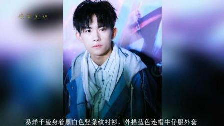 27岁鹿晗撞衫17岁易烊千玺, 网友: 我看到了真男人和伪娘炮的差距