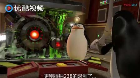 马达加斯加3:萌宠被追击,车上爆笑不断,这只企鹅好帅!