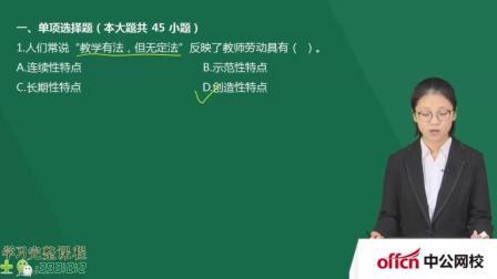 2018年事业单位D类-中小学教师类-综合应用能力D类-吴彤佳-1