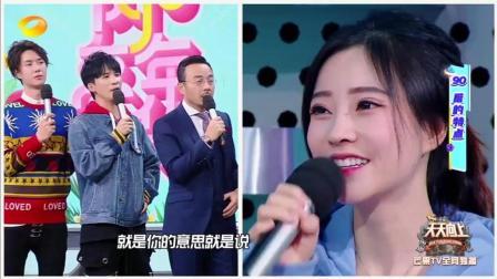 何炅叫老师, 汪涵惊呆了, 没想到冯提莫出道前真是一名大学老师!