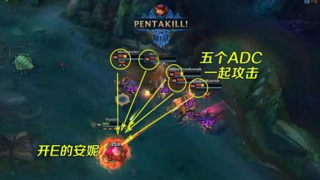LOL: 五个ADC一起攻击六神装开E的安妮, 结果却被反死了?