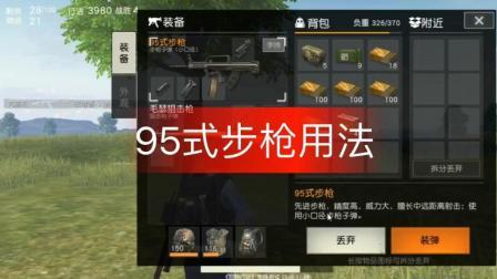 荒野行动: 新版95式步枪的详细用法, 又一近距离利器