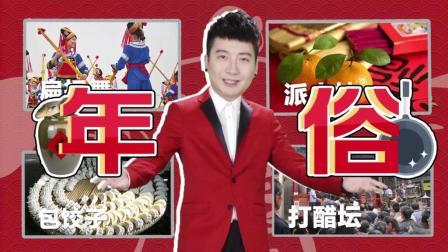 广东人行花街东北人吃饺子, 各地年俗你知多少?