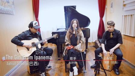 吉他弹唱 The girl from ipanema (歌手: 松叶婷)