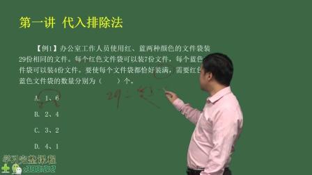 2018华图省考公务员考试-行测+申论课程-数量关系-贾文博-1