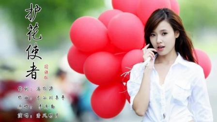 《护花使者》国语版 香港艺人李克勤经典歌曲 清风明月翻唱