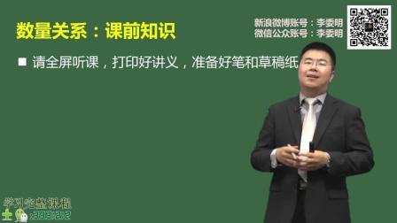 2018华图省考公务员考试-行测+申论课程-数量关系-李委明-1_(new)