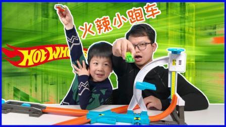 风火轮火辣小跑车玩具视频情景秀赛车游戏轨道车队在赛道上狂飙