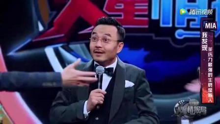 火星情报局: 薛之谦霸气怼导演你能拿我怎么样, 杨迪却捣乱拆台