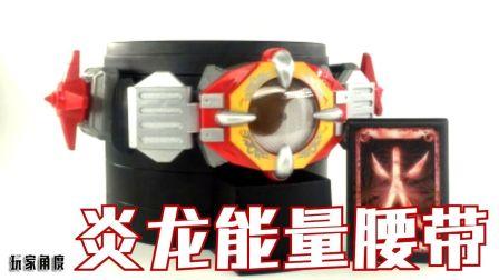 【玩家角度】超级炎龙能量腰带 铠甲勇士炎龙侠