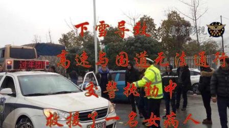 下雪导致高速与国道无法通行湖南怀化市交警直属一大队交警执勤中成功救援了一名女病人