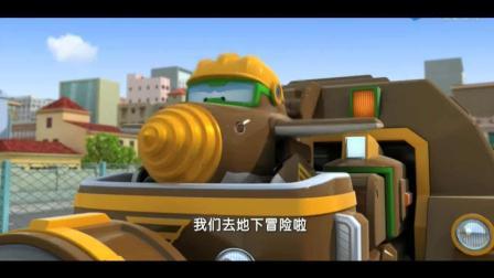 超级飞侠4精编版_14  穿越地心