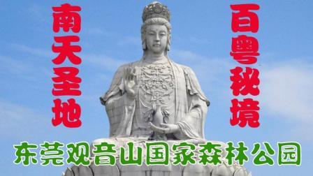 阿莫走天涯: 广东东莞观音山国家森林公园一日游!