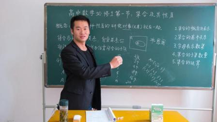 高中数学必修1:集合的基本概念及其表示方法|小马高中数学