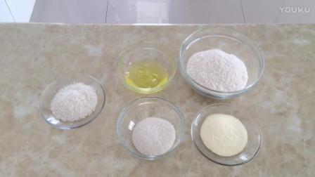 优雅烘焙餐包视频教程 蛋白椰丝球的制作方法lr0 无糖烘焙教程