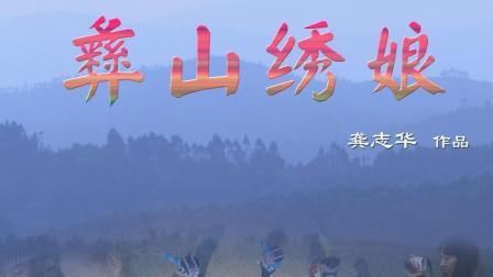社会纪录片《彝山绣娘》预告片: 云南彝族非遗文化传承靠什么?