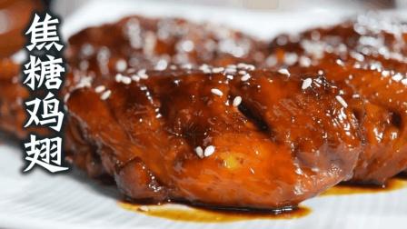 可乐鸡翅 吃腻了, 试试这个新做法吧, 酱香四溢, 好吃又健康
