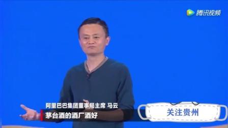 开讲啦 马云完整篇 马云贵州2018最新演讲 大数据, 前沿 在达沃斯论坛分享