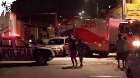 巴西福塔莱萨枪击案致14死8伤