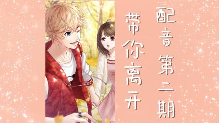 【恋与制作人】配音第二期 周棋洛小天使