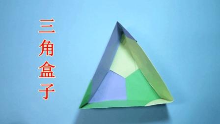 手工折纸收纳盒 简单的三角形收纳盒子折纸教程