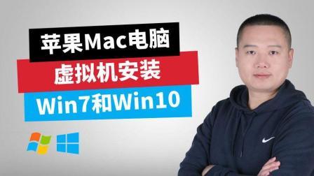 苹果Mac电脑虚拟机安装Win7和Win10、Office2016(课程介绍)