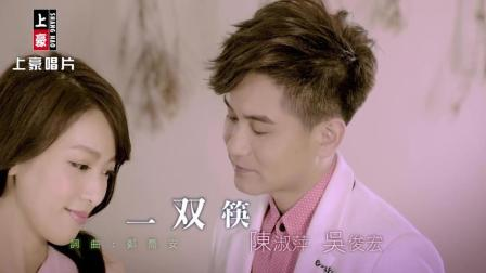 男女对唱闽南歌《一双筷》陈淑萍Vs吴俊宏