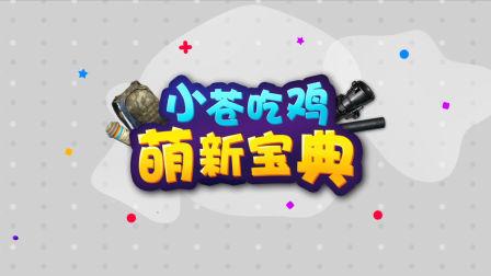 【小苍吃鸡萌新宝典】01 绝地求生之跳伞模拟器