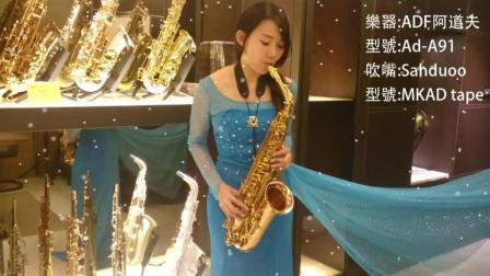 台湾女孩萨克斯演奏《冰雪传奇》主题曲《Let it go》