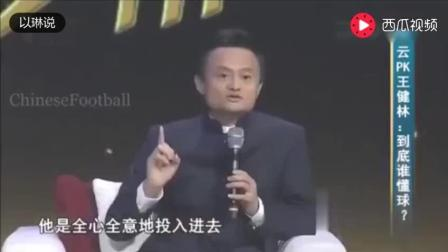 马云说王健林不差钱, 王健林的回复惊了