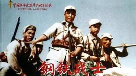 钢铁战士1950