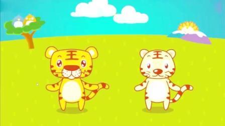 两只老虎  早教经典儿歌