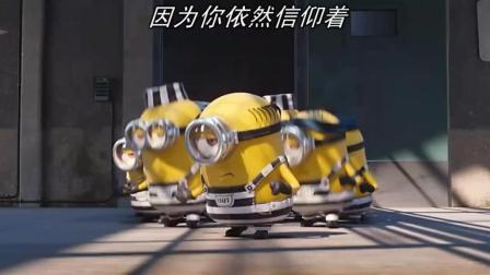 神偷奶爸3-霸道小黄人上演监狱风云