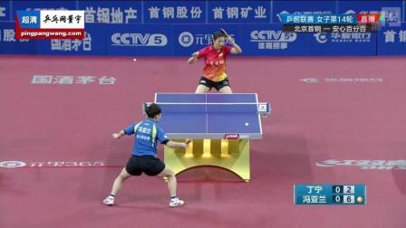 2018乒超女团 武汉安心vs北京首钢 第2盘 冯亚兰vs丁宁 乒乓球比赛视频 完整