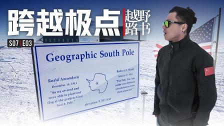 南极篇-无畏严寒 跨越南极点(S07E03)