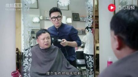 爆笑屌丝男士 理发师把客人眉毛剃没了怎么办? 大鹏教你, 太赞了