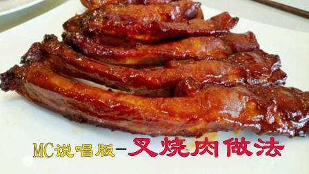蜜汁叉烧肉做法! 菜谱配上MC喊麦, 学菜也可以非常嗨, 经典粤菜, 广东小吃, 烹饪技巧, 美味