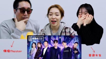 韩国普通人&前SM工作人怎么看《偶像练习生》? 固定pick是?