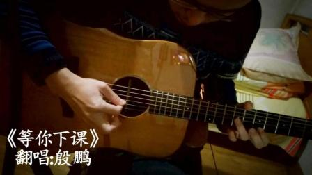周杰伦-《等你下课》-吉他弹唱-殷鹏
