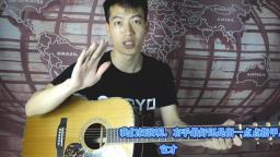 【第九课】民谣吉他 音符节奏扫弦入门  教你利用音符快速转换好和弦 吉他轻松入门二十课