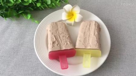 儿童美食烘焙教程 红豆沙雪糕的制作方法vn0 微信烘焙视频教程
