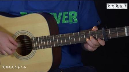 吉他入门歌曲简单谱子 生日快乐吉他谱
