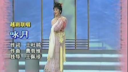 越剧《四大美女选段咏月》盛舒扬 余玉婵 徐晓飞 李旭丹